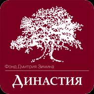 Фонд некоммерческих программ «Династия»